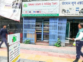 Jamuna Leisure & Holiday Tours