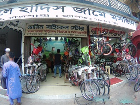Momin Cycle Store